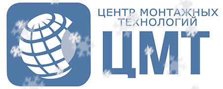 Центр Монтажных Технологий (ЦМТ)